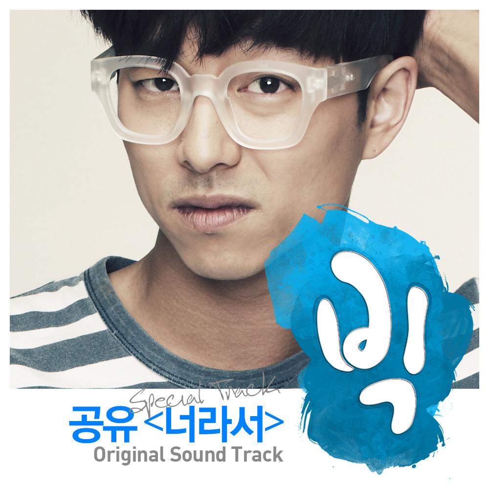 '공유 - 너라서 (Special Track)' 빅 OST (KBS2 월화드라마) 앨범정보